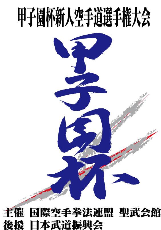 令和元年 12月1日 日曜日  第10回甲子園杯ジュニア空手道選手権大会  ダウンロード  大会要項  申込書  大会ルール
